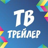 ТВ-ТРЕЙЛЕР ОНЛАЙН