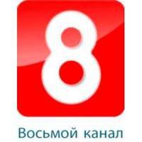 8 КАНАЛ ОНЛАЙН