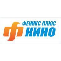 ФЕНИКС ПЛЮС КИНО ОНЛАЙН