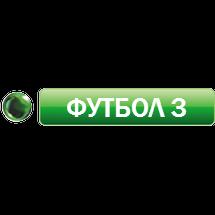 НТВ+ ФУТБОЛ 3 ОНЛАЙН