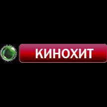 НТВ+ КИНОХИТ ОНЛАЙН