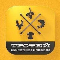 Трофей HD ОНЛАЙН
