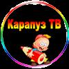 Карапуз ТВ